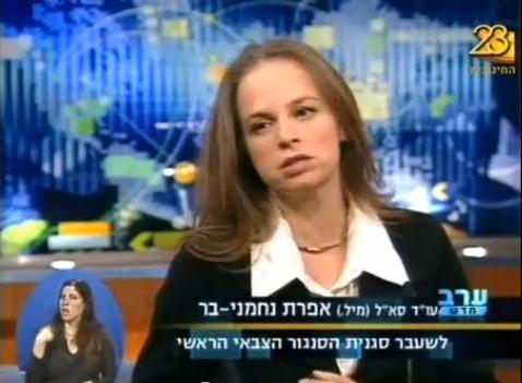 """עו""""ד פלילי אפרת נחמני - בר מתראיינת לתוכנית ערב חדש בנושא פרשת הרפז"""