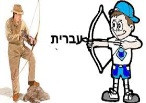 Image result for ‫מלחמת השפות‬‎